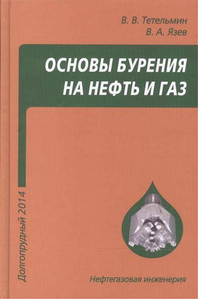 Тетельмин В., Язев В. Основы бурения на нефть и газ. Учебное пособие