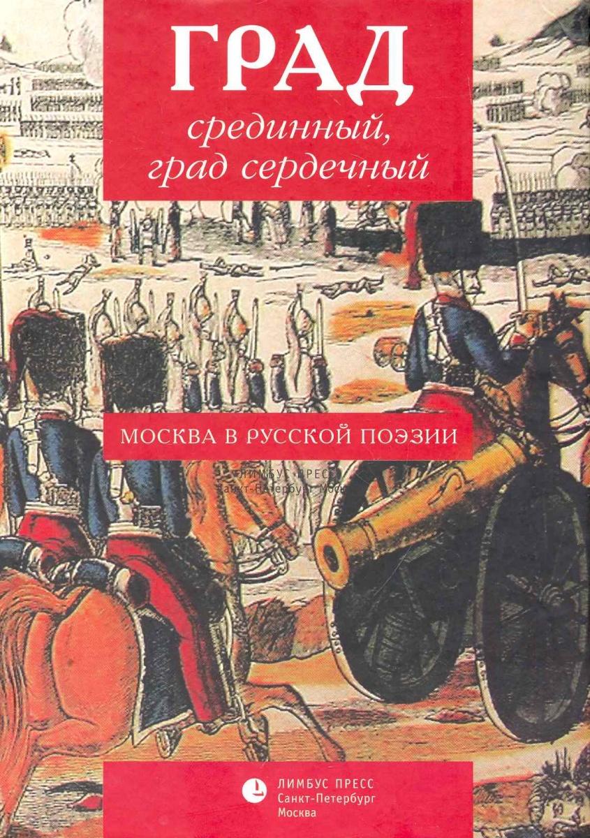 Град срединный град сердечный Москва в русской поэзии
