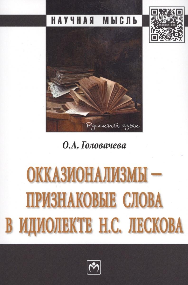 Головачева О.: Окказионализмы - признаковые слова в идиолекте Н.С.Лескова. Монография