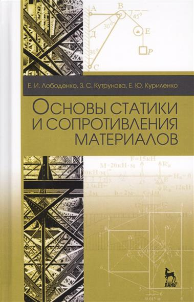 Основы статики и сопротивления материалов