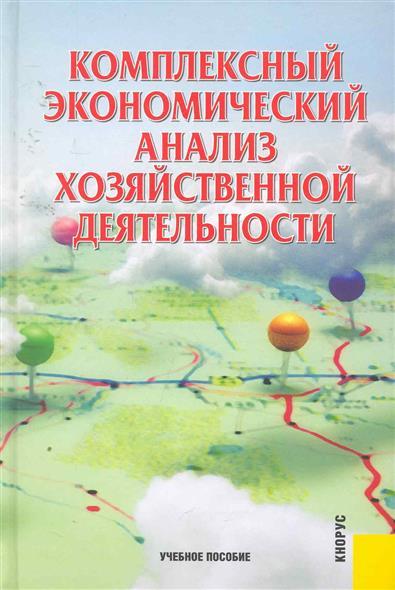 Алексеева А. и др. Комплексный экономический анализ хоз. деят. Учеб. пос.