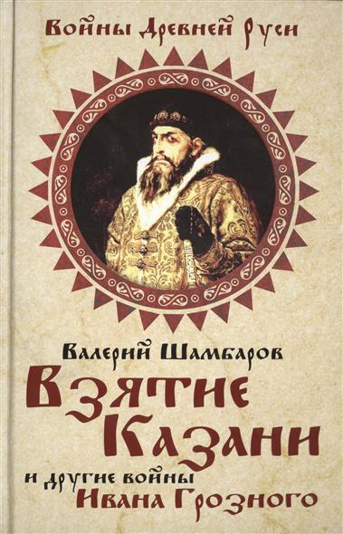 Шамбаров В. Взятие Казани и другие войны Ивана Грозного тренажерные очки в казани