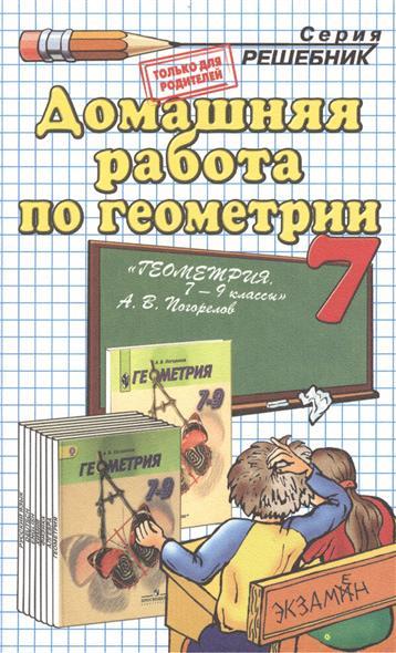 Домашняя работа по геометрии за 7 класс к учебнику
