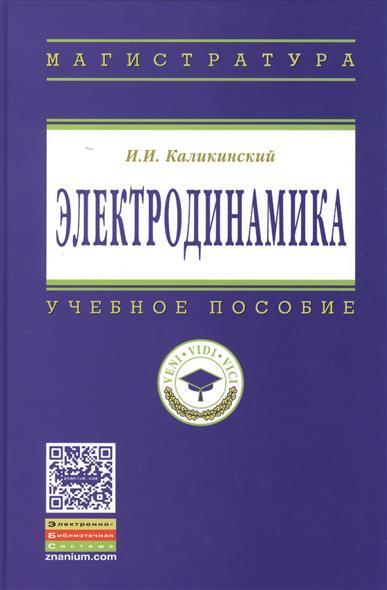 Каликинский И.: Электродинамика. Учебное пособие