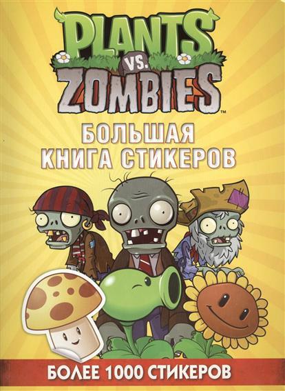 Свотман С. Plants vs. Zombies. Большая книга стикеров. Более 1000 стикеров мягкая игрушка plants vs zombies котенок на присоске 15 см