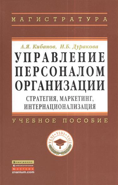 Кибанов А.: Управление персоналом организации: стратегия, маркетинг, интернационализация. Учебное пособие