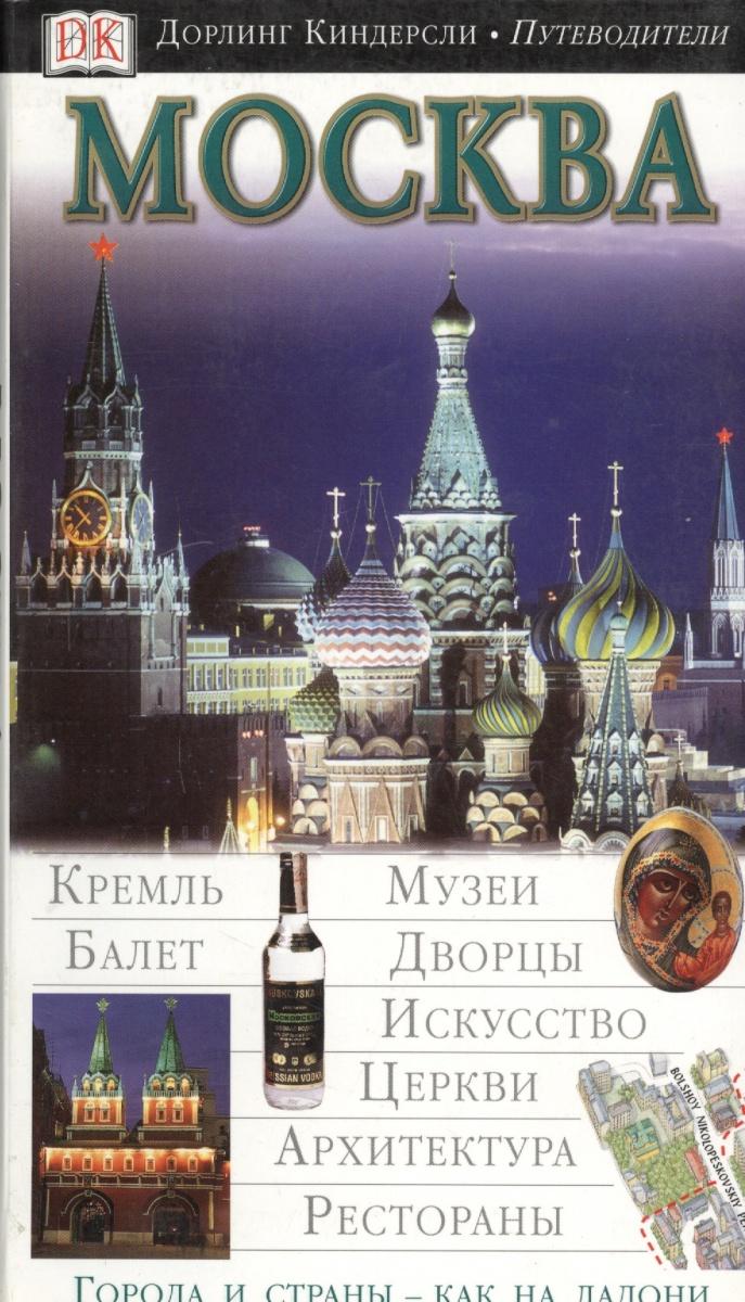 Райс К., Райс М. Москва
