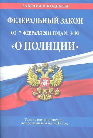Федеральный закон от 7 февраля 2011года №3-ФЗ