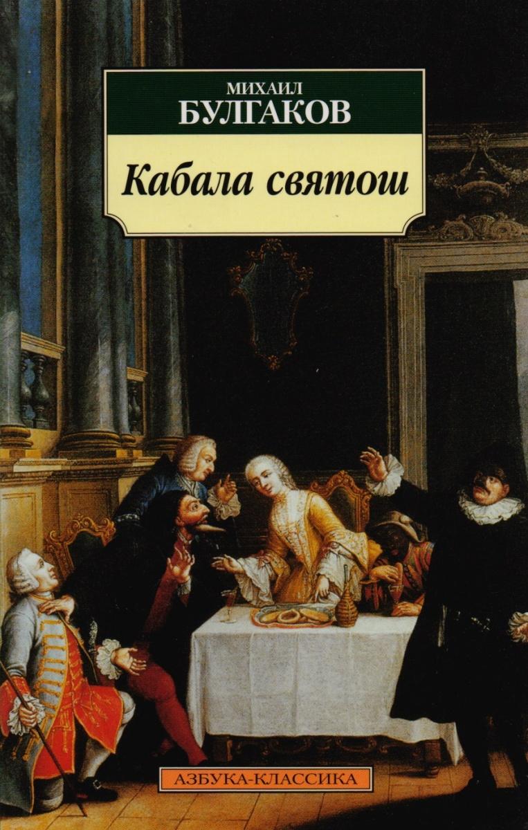 Булгаков М. Кабала святош Пьесы мольер кабала святош 2018 12 30t18 00