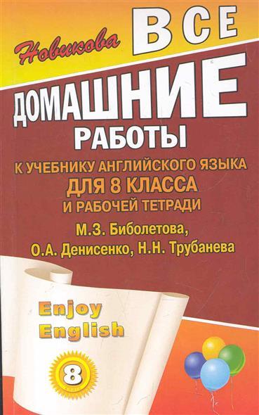 Все домашние работы к учеб. Англ. яз. 8 кл. и Р/т Enjoy English