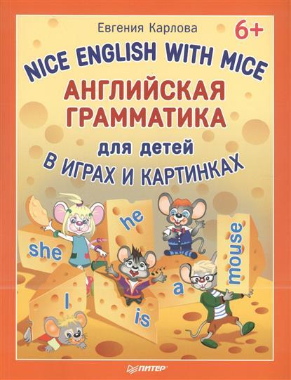 Карлова Е. Английская грамматика для детей в играх и картинках. Nice English with Mice английская грамматика для начинающих