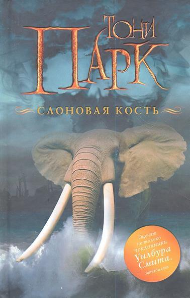 Слоновья кость