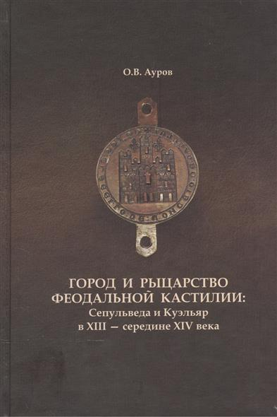 Город и рыцарство феодальной Кастилии: Сепульведа и Куэльяр в XIII - середине XIV века