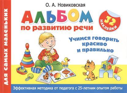 Новиковская О. Альбом по развитию речи для самых маленьких. Учимся говорить красиво и правильно. 32 наклейки