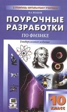 Поурочные разработки по физике. Универсальное издание. 10 класс (к учебникам Мякишева Г., Сотского Н. и других)