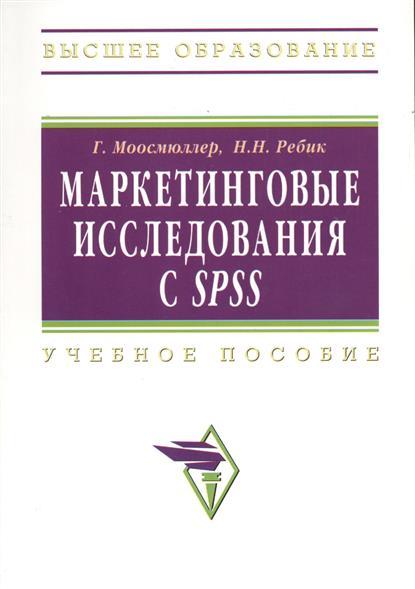Моосмюллер Г.: Маркетинговые исследования с SPSS: Учебное пособие. Второе издание