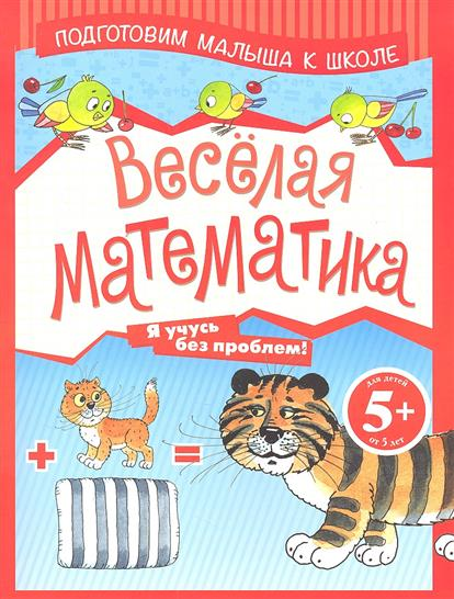 Граш Н., Анисимова Н., Дроздовская К. и др. Веселая математика. Я учусь без проблем! математика для малышей я считаю до 100