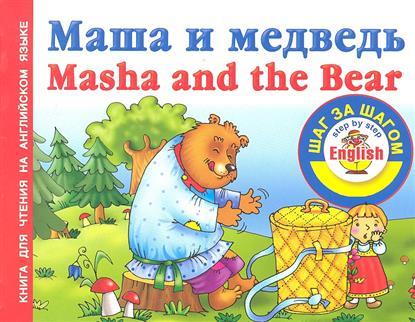Маша и медведь Книга для чтения на англ. языке