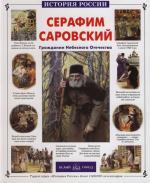 Толстиков А. Серафим Саровский николай толстиков без креста