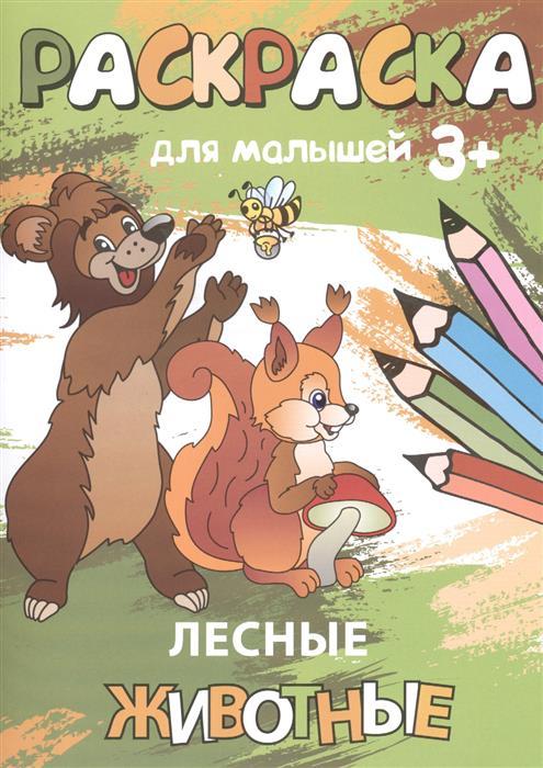 Лесные животные. Раскраска для малышей дикие животные раскраска для малышей