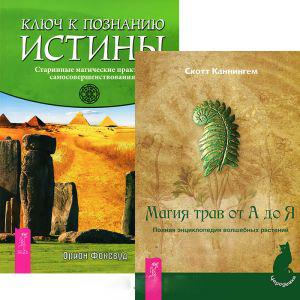 Ключ к познанию истины + Магия трав от А до Я (комплект из 2 книг)