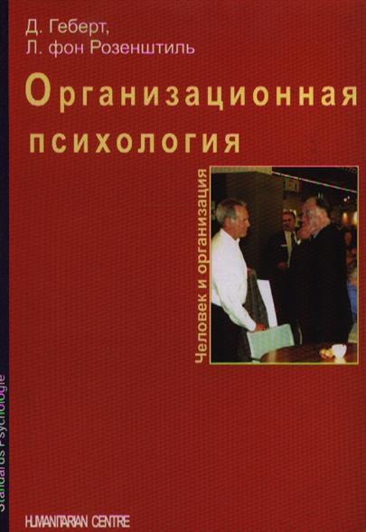 Организационная психология. Человек и организация