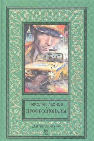 Леонов Н. Профессионалы