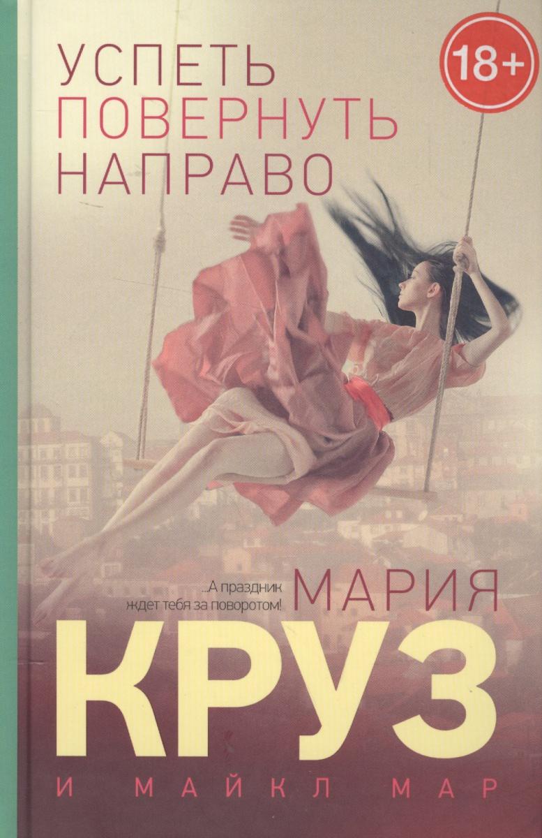 Круз М., Мар М. Успеть повернуть направо ISBN: 9785171002978 мария круз успеть повернуть направо
