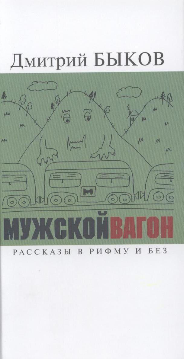 Быков Д. Мужской вагон: Рассказы в рифму и без eichhorn вагон с цистерной