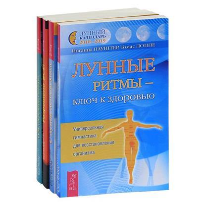 Как вырастить здорового ребенка + О вкусной и здоровой жизни + Лунные ритмы - ключ к здоровью (Комплект из 3 книг)