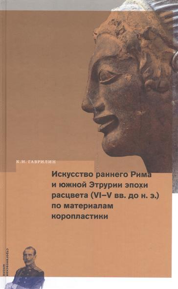 Искусство раннего Рима и Южной Этрурии эпохи расцвета (VI-V ии.до н.э.) по материалам коропластики