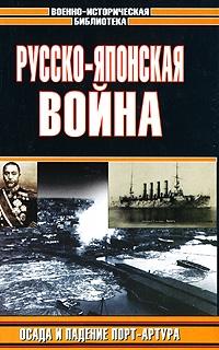 Русско-японская война Осада и падение Порт-Артура