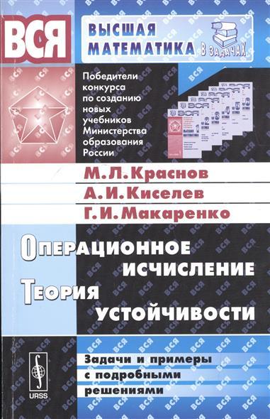 Краснов М., Киселев А., Макаренко Г. Операционное исчисление. Теория устойчивости. Задачи и примеры с подробными решениями айгнер м комбинаторная теория