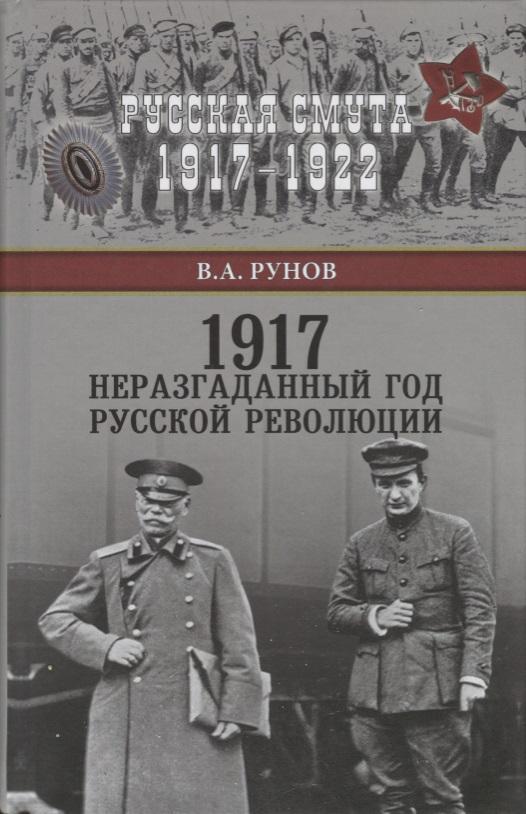 Рунов В. 1917. Неразгаданный год Русской революции рунов в испытание чеченской войной
