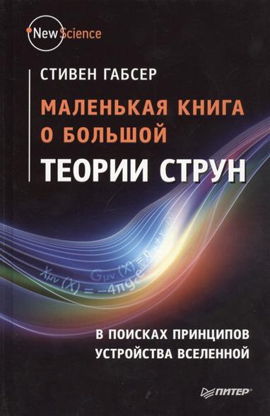 Книги о Теории Относительности