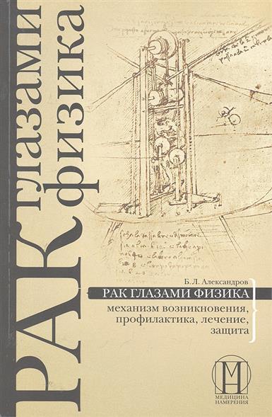 Александров Б. Рак глазами физика Механизм возникновения... славинский ж александров в смит г астрофизика шуньята рак глазами физика комплект из 3 книг