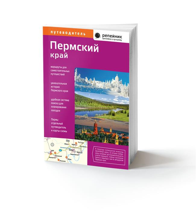 Чернова О. (ред.) Пермский край. Путеводитель