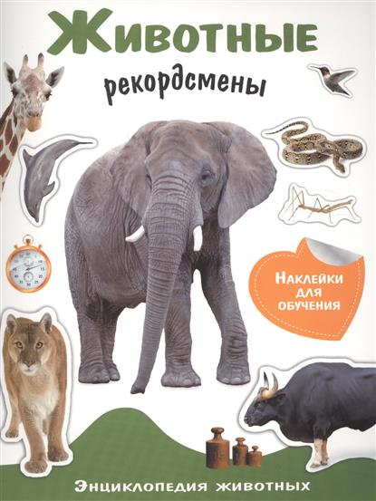Животные рекордсмены. Энциклопедия животных с наклейками
