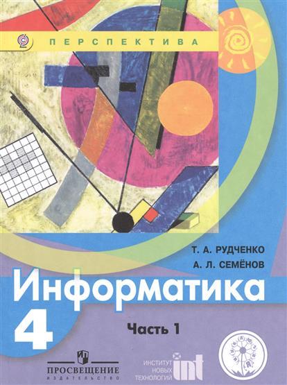 Информатика. 4 класс. Учебник для общеобразовательных организаций. В двух частях. Часть 1. Учебник для детей с нарушением зрения