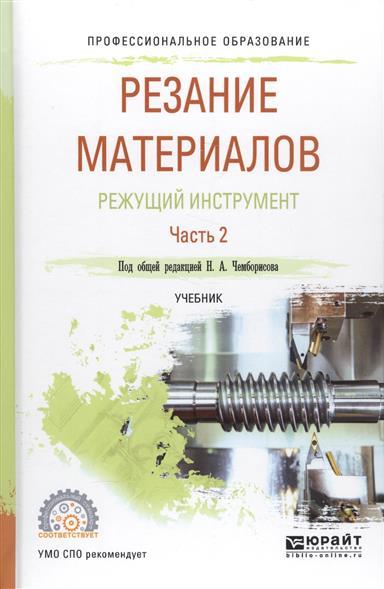 Резание материалов. Режущий инструмент. Часть 2. Учебник