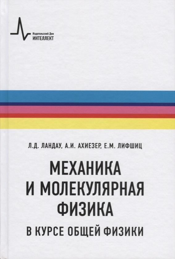 Ландау Л., Ахиезер А., Лифшиц Е. Механика и молекулярная физика в курсе общей физики