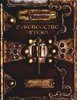 Dungeons&Dragons. Подземелья и драконы: Руководство игрока. Книга правил 1. Версия 3.5