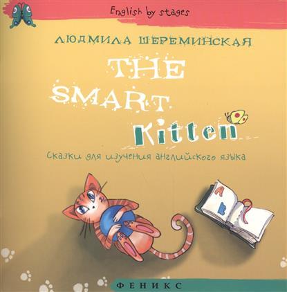 Шереминская Л. The Smart Kitten. Сказки для изучения английского языка fenix the smart kitten сказки для изучения английского