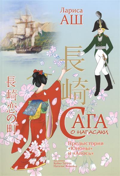 Аш Л. Сага о Нагасаки. Предыстория Юноны и Авось. Драма