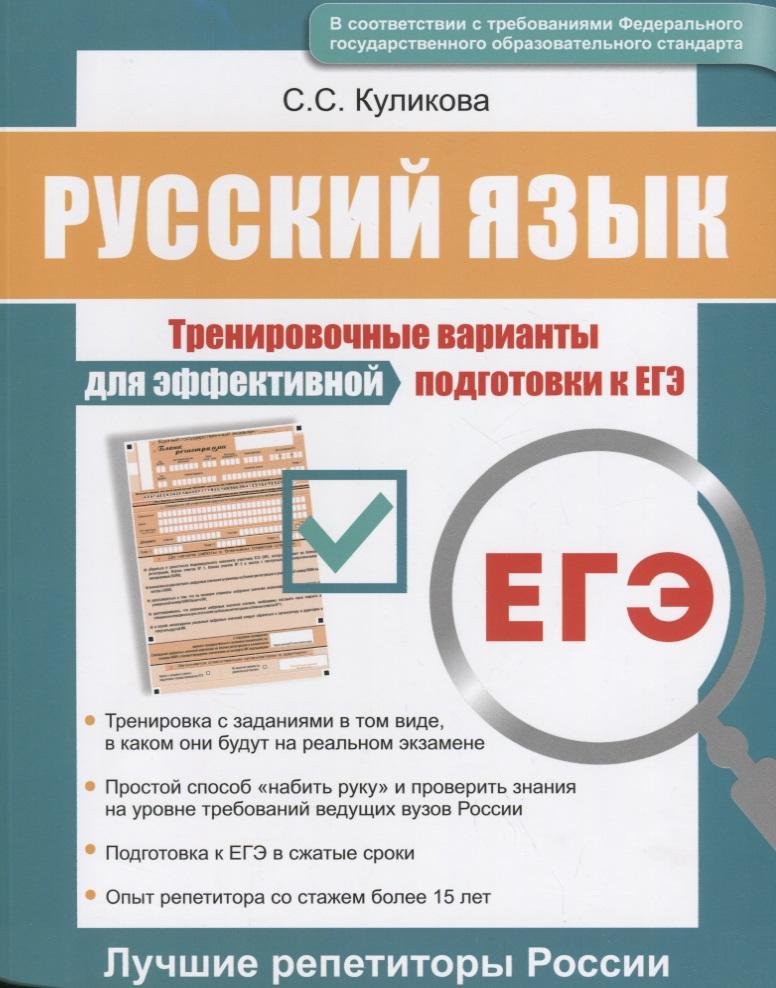 Гдз Подготовка К Экзамену По Русскому Языку Козулина Ответы