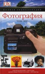 Энг Т. Фотография Полная энциклопедия