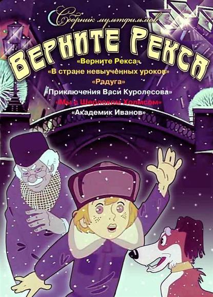 Верните Рекса (DVD) (амарей) (С-Поставка)