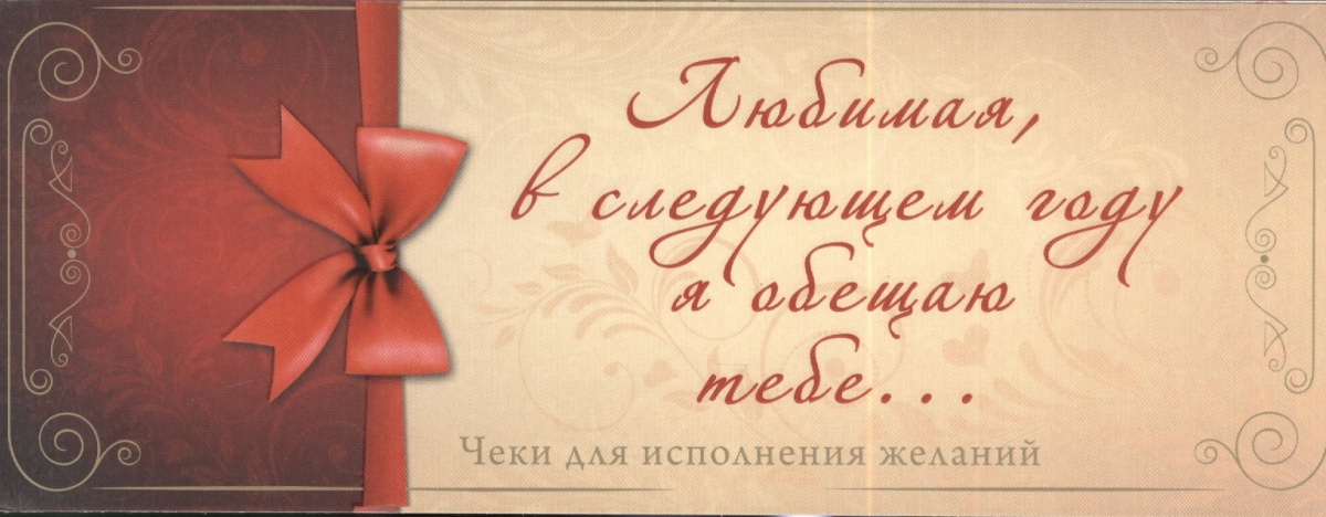 Дубенюк Н. Любимая, в следующем году я обещаю тебе... Чеки для исполнения желаний love is любимая я обещаю тебе чеки для исполнения желаний