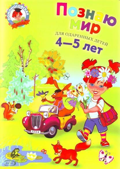 Егупова В. Познаю мир Для детей 4-5 лет познаю мир для одаренных детей 4 5 лет