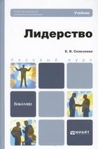Лидерство. Учебник для бакалавров